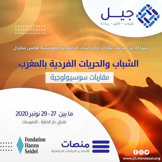 بشراكة مع هانس سايدل ومنصات:الحريات الفردية بالمغرب